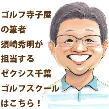 須崎秀明のゴルフスクールはこちら